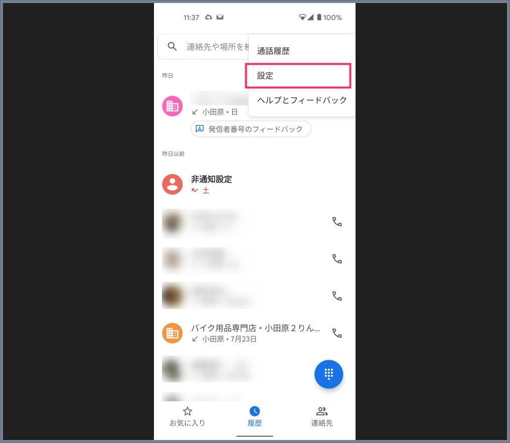 Android「着信拒否登録をした電話番号一覧を確認する手順」03