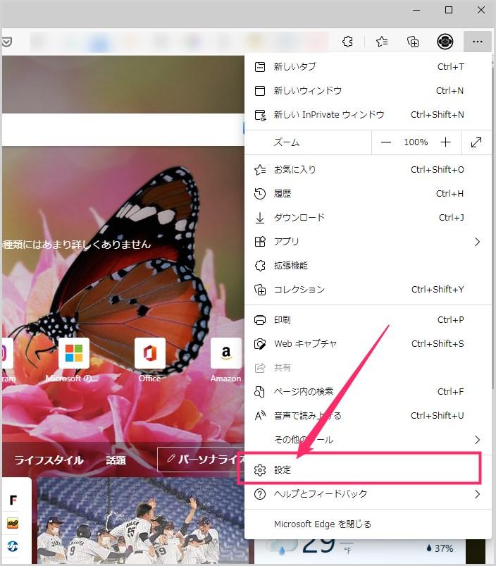Edge ファイルダウンロード保存先を変更する手順02
