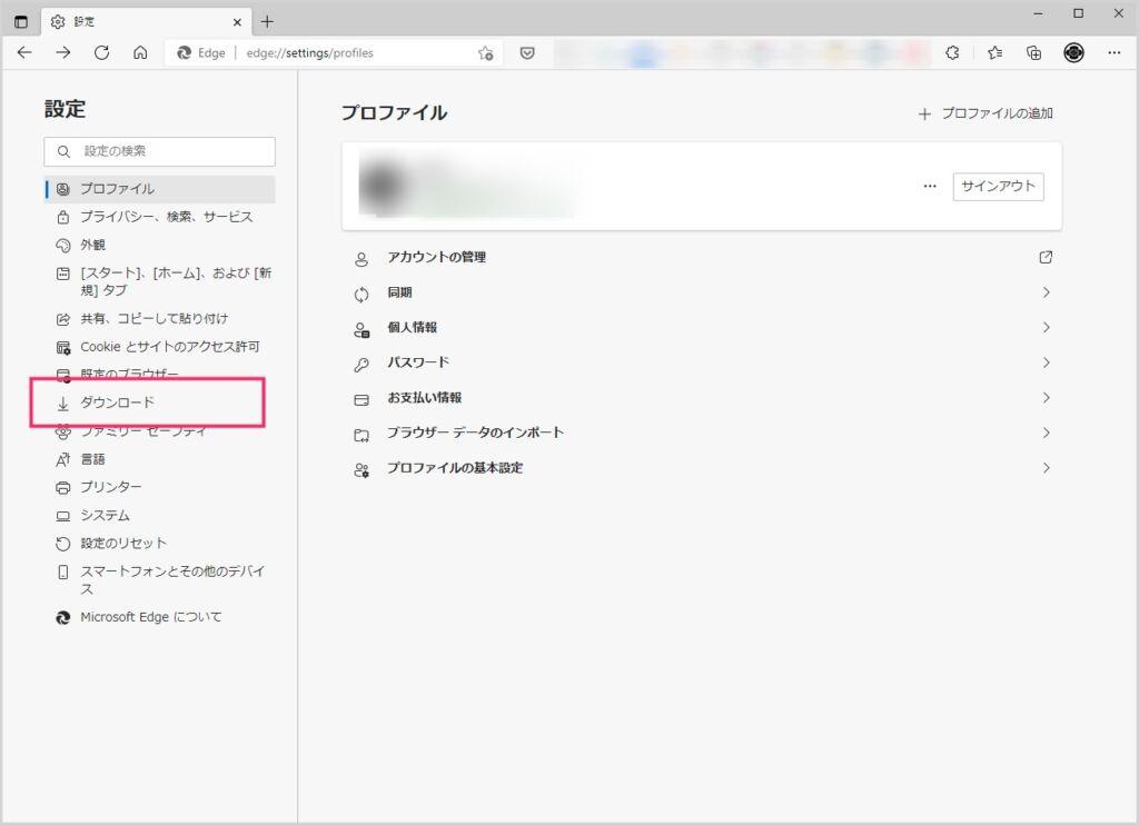 Edge ファイルダウンロード保存先を変更する手順03