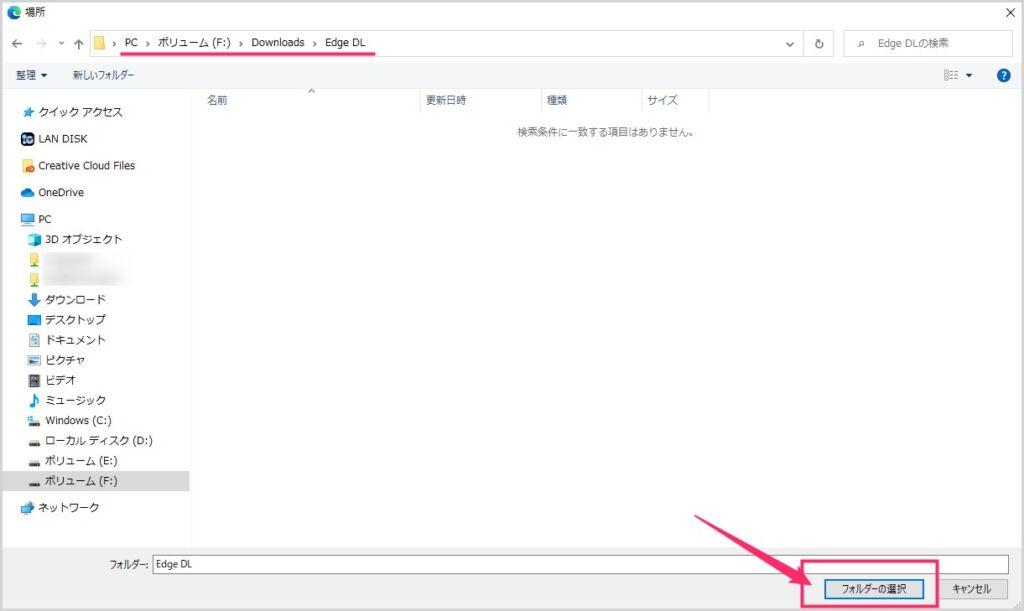 Edge ファイルダウンロード保存先を変更する手順06