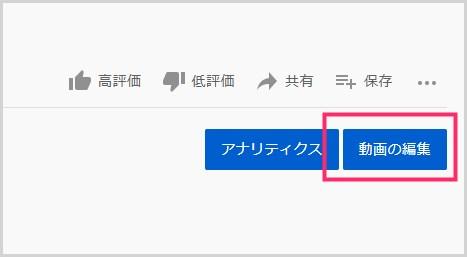 YouTube 動画投稿時にタイトルの上にハッシュタグを表示させる方法02