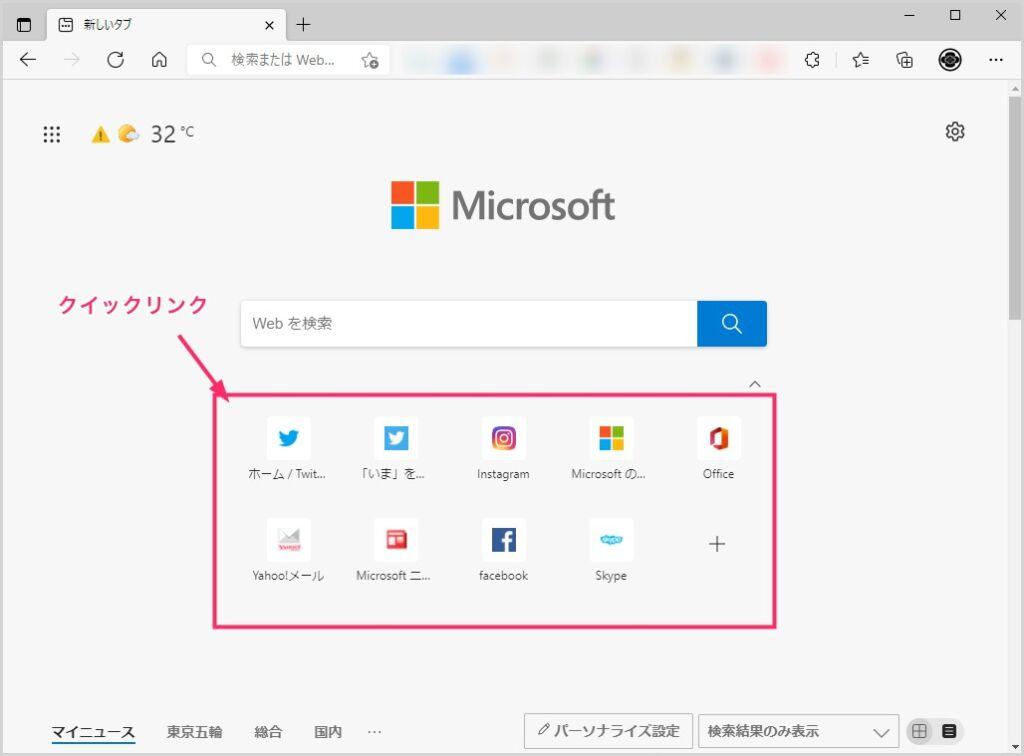 Microsoft Edge 新しいタブの「クイックリンク」とは?