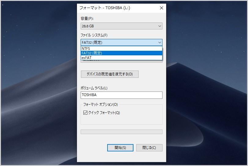 ファイルシステムの種類