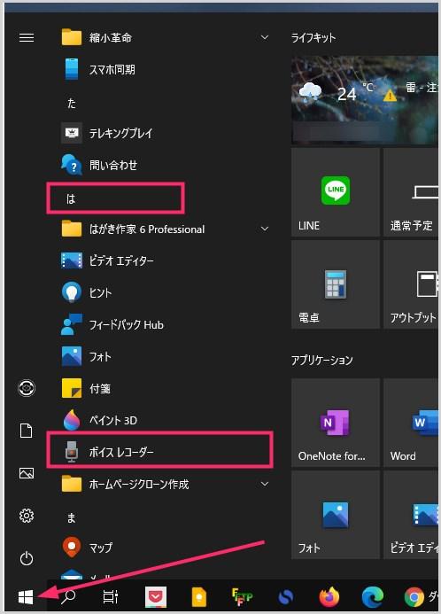 Windows 10「ボイスレコーダー」がある場所