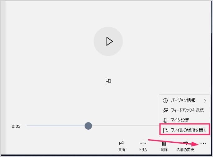 Windows 10 標準アプリ「ボイスレコーダー」の使い方04