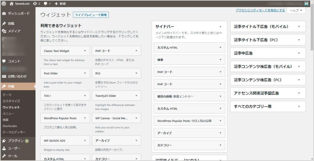 以前までのウィジェット編集画面に戻す方法03