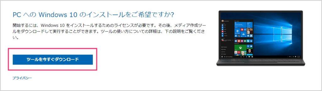 Windows 10 インストールディスク作成ツールを入手します01