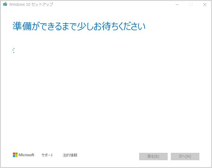 Windows 10 インストールディスクの作成手順05