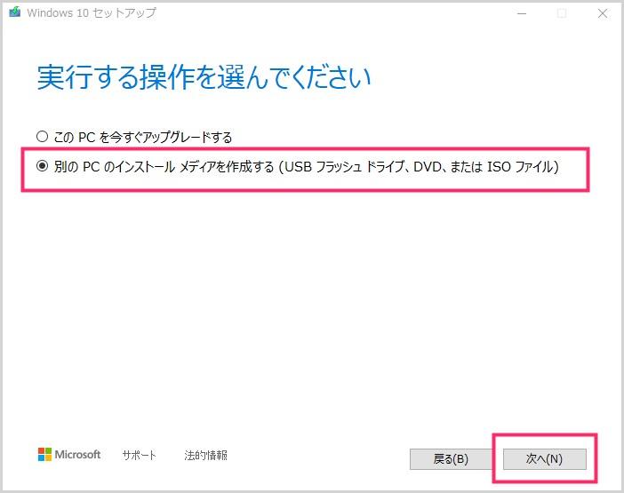 Windows 10 インストールディスクの作成手順06