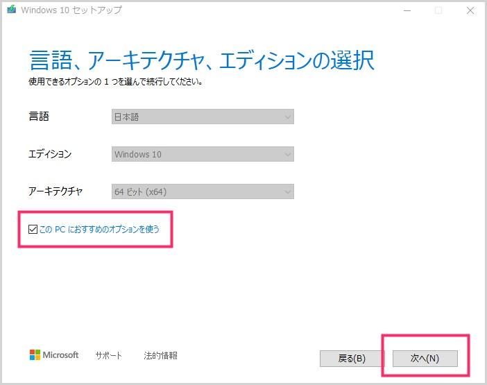 Windows 10 インストールディスクの作成手順07