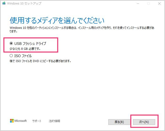 Windows 10 インストールディスクの作成手順08