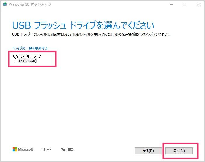 Windows 10 インストールディスクの作成手順09