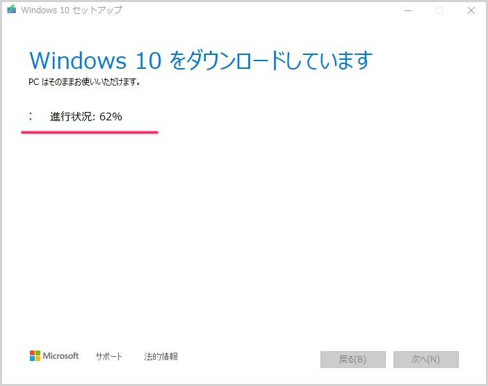 Windows 10 インストールディスクの作成手順11