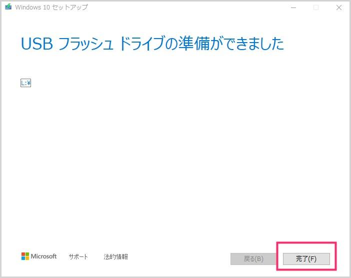 Windows 10 インストールディスクの作成手順12