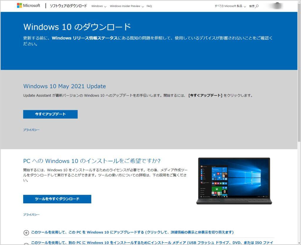 Windows 10 の OS は公式サイトで配布されています