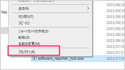Software Reporter Tool を永久に停止させる手順04