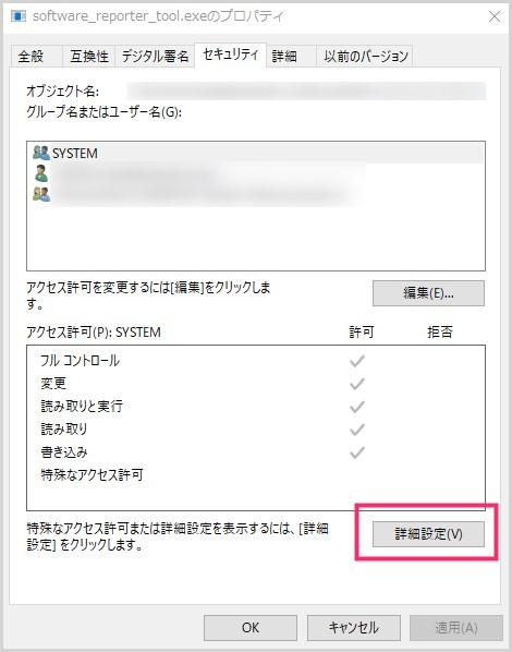 Software Reporter Tool を永久に停止させる手順06