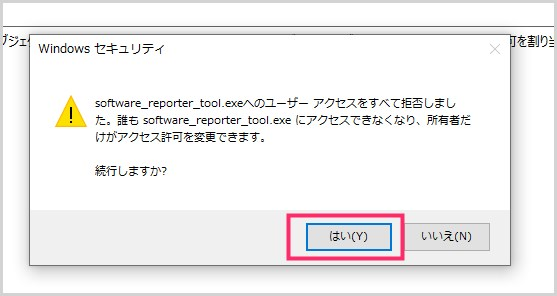 Software Reporter Tool を永久に停止させる手順09