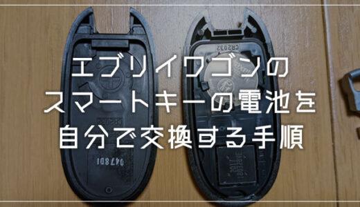 エブリイワゴンのスマートキー(リモコンキー)の電池交換方法