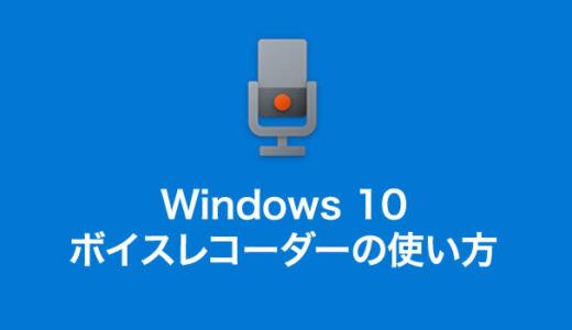 Windows 10 で音声を録音する方法「ボイスレコーダー」の使い方