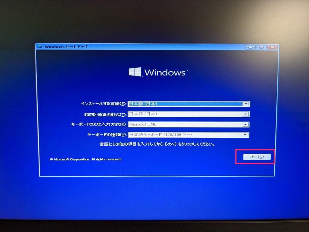 USB メモリから Windows 10 をインストールする手順05