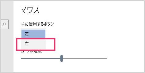 マウス左右ボタンの設定を左利き用に変更する手順03