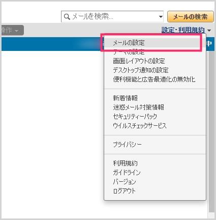 Yahoo!メール旧レイアウトでのフィルター設定手順02