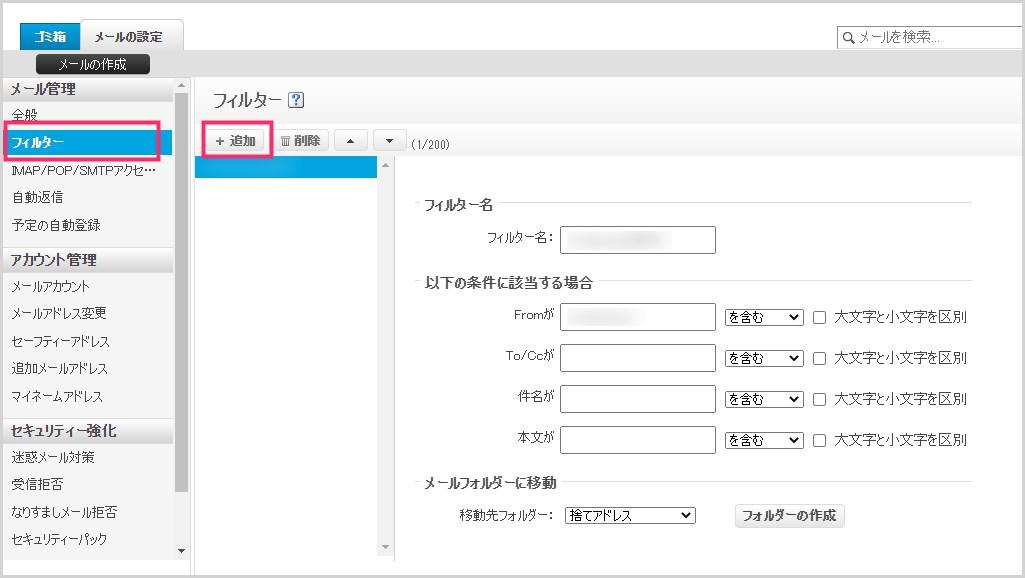 Yahoo!メール旧レイアウトでのフィルター設定手順03