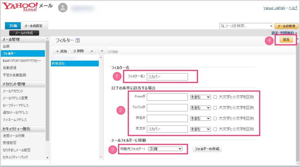 Yahoo!メール旧レイアウトでのフィルター設定手順04