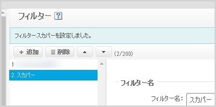 Yahoo!メール旧レイアウトでのフィルター設定手順05