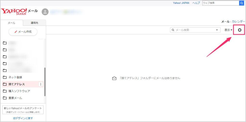Yahoo!メール新レイアウトでのフィルター設定手順01