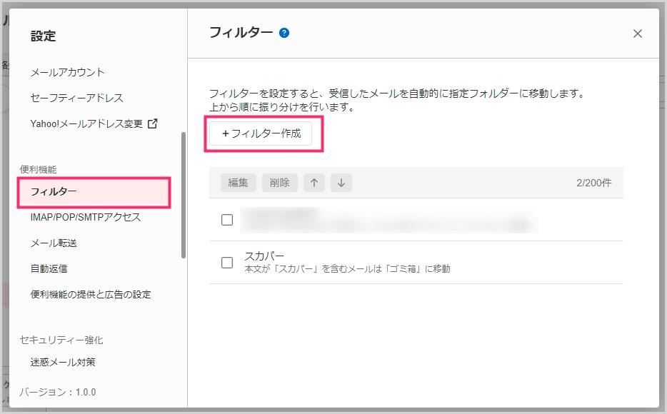 Yahoo!メール新レイアウトでのフィルター設定手順02