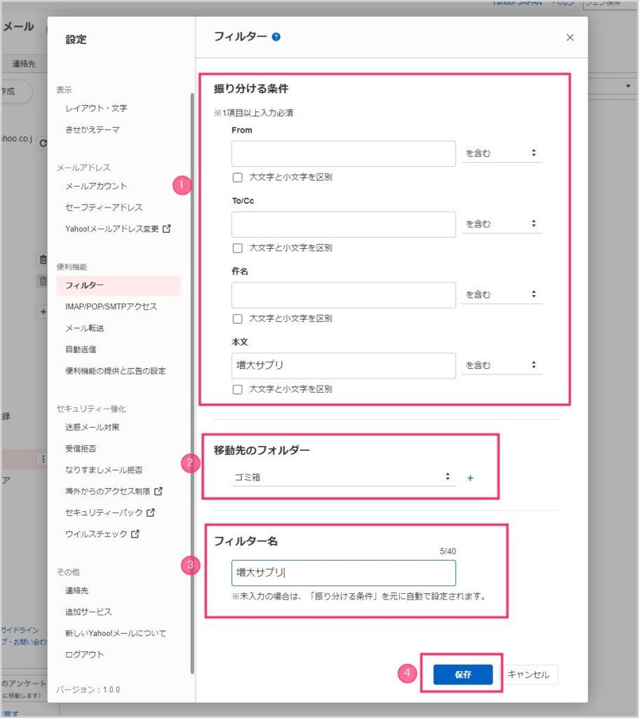 Yahoo!メール新レイアウトでのフィルター設定手順03