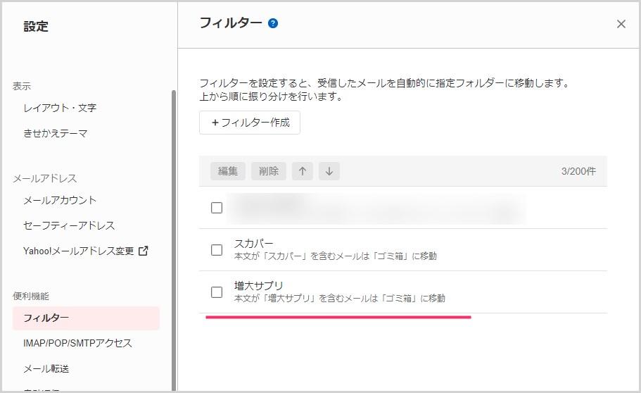 Yahoo!メール新レイアウトでのフィルター設定手順04