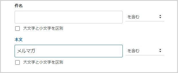 禁止ワードを登録するコツ
