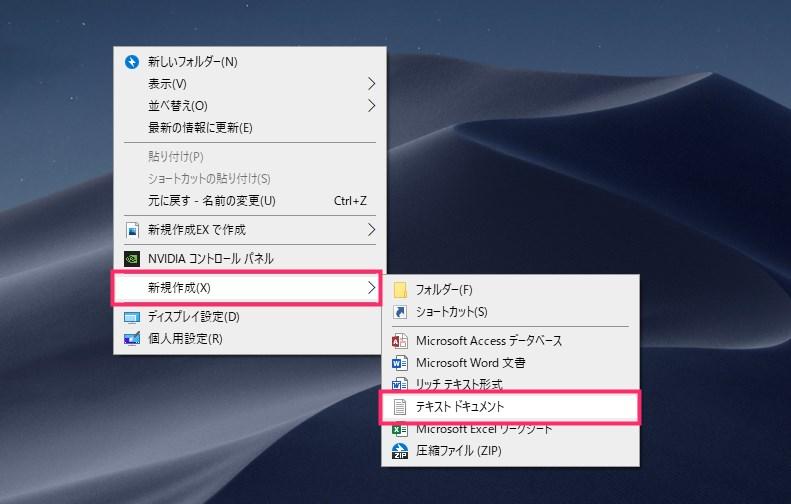 別プロセス起動用の EXCEL ショートカット作成手順01
