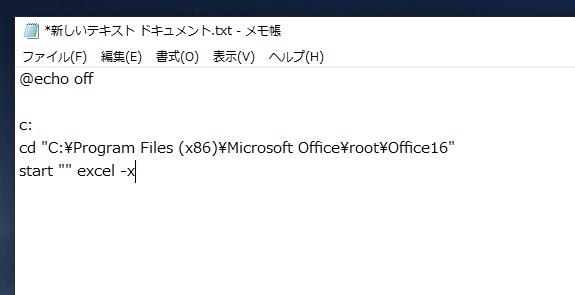 別プロセス起動用の EXCEL ショートカット作成手順03