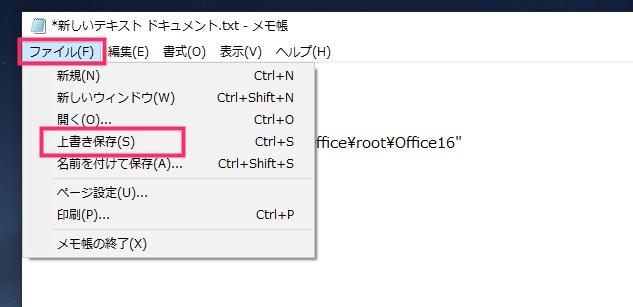 別プロセス起動用の EXCEL ショートカット作成手順04