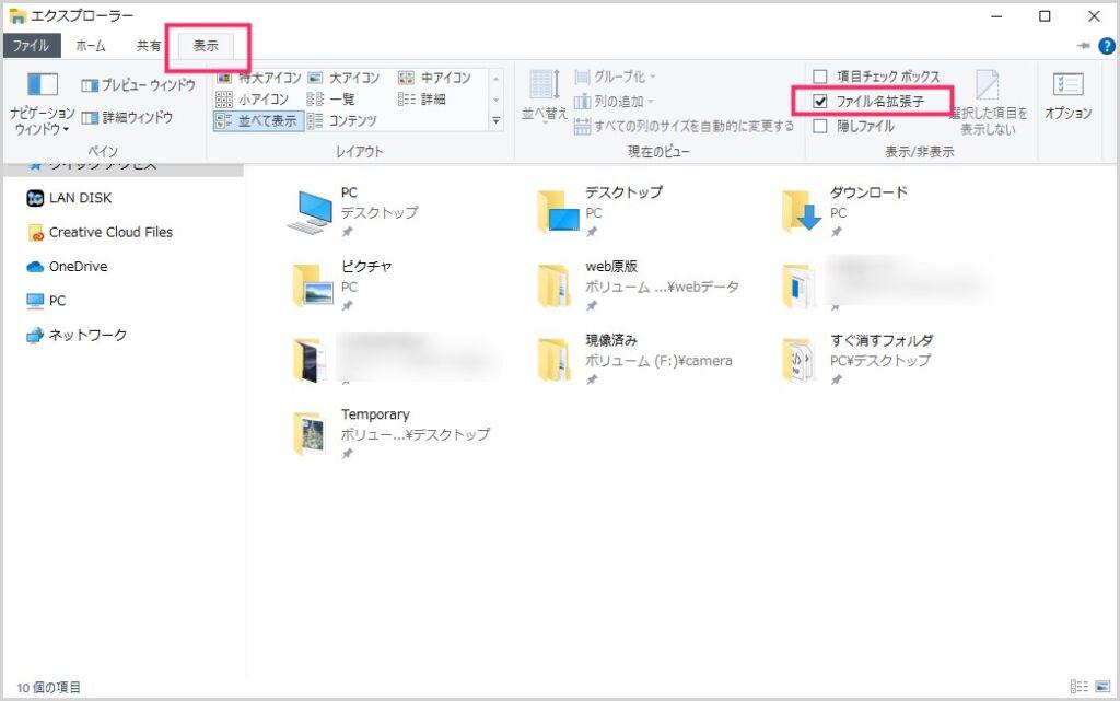 ファイル名拡張子の表示