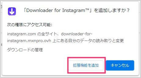 Downloader for Instagram の導入手順と初期設定02