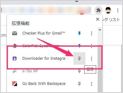 Downloader for Instagram の導入手順と初期設定04