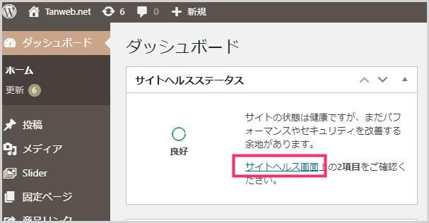 サイトヘルスでバージョン情報各種が表示されている場所01