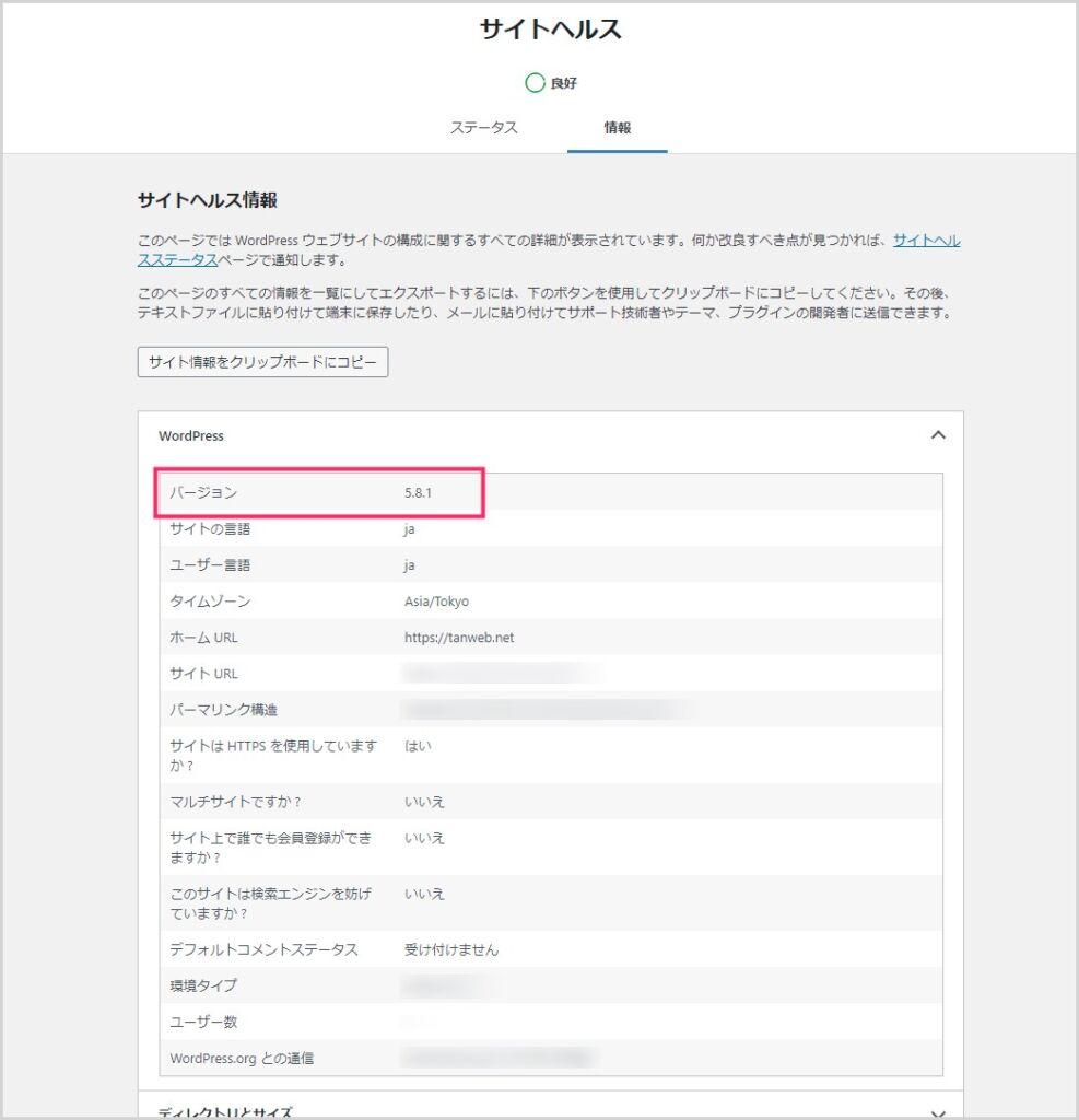 現在利用中の WordPress のバージョンを確認する方法02