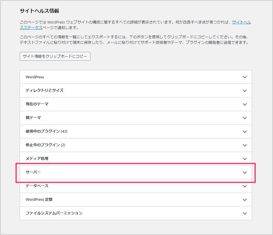 WordPress 利用中サーバーの PHP バージョンを調べる手順01
