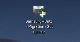 Samsung Data Migration インストーラーファイル