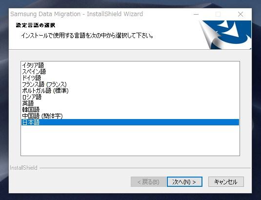 Samsung Data Migration のインストール手順01