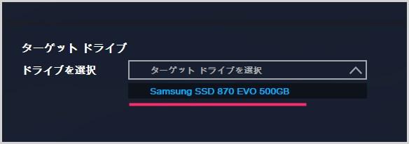 Samsung Data Migration でクローン SSD を作成する手順01