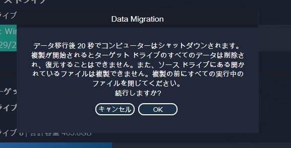Samsung Data Migration でクローン SSD を作成する手順03