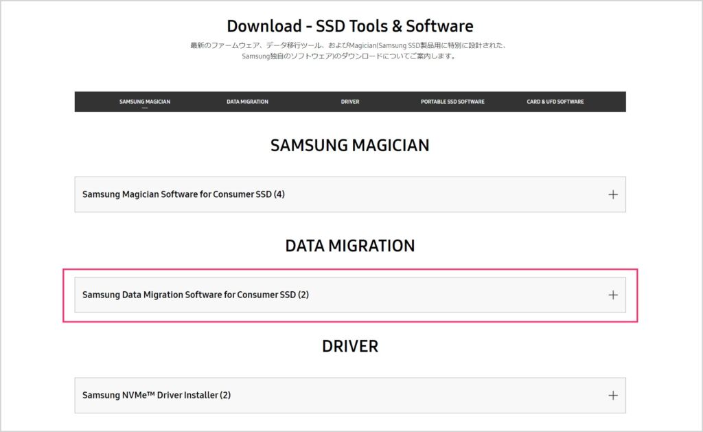 Samsung Data Migration のダウンロード手順01