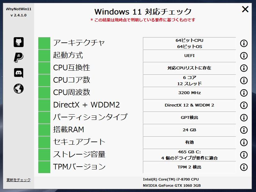 Windows 11 アップグレード確認ツール「WhyNotWin11」
